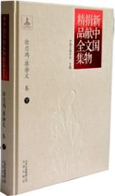新中国捐献文物精品全集·徐悲鸿/廖静文卷(下)