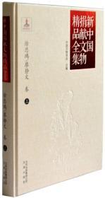 新中国捐献文物精品全集·徐悲鸿/廖静文卷(上)