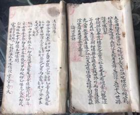 少见  清代   早期风水堪舆    手钞秘本 《正宗杨公曾公真传地理》   秘籍     两册一套全