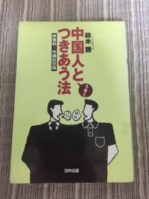 日文版:中国人***法-体验的.中国社交术