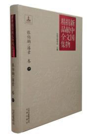 新中国捐献文物精品全集·张伯驹/潘素卷(中)