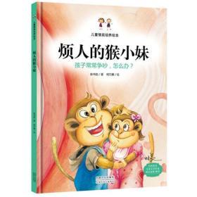 烦人的猴小妹:孩子之间常常争吵,怎么办?(精装绘本)