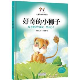 儿童情商培养绘本:好奇的小狮子    (精装绘本) 王姿云