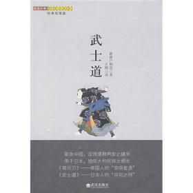 武士道(经典彩图版)