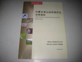 内蒙古青山自然保护区总体规划2012-2020年