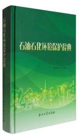 石油石化环境保护辞典