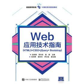 Web应用技术指南(HTML5+CSS3+jQuery+Bootstrap)