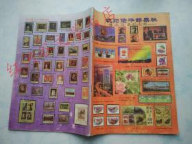集邮类:沈阳隆华邮票社售品目录97-3C期···(附《外邮天地》总11期)