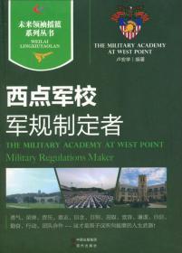 未来领袖摇篮系列丛书:军舰制定者-西点军校