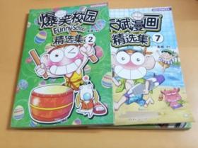 漫画世界幽默系列:朱斌漫画精选集(2、7)2本合售