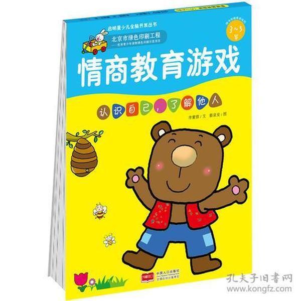 情商教育游戏:3-5岁:认识自己,了解他人