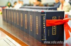 《山东文献集成》(共四辑200册)