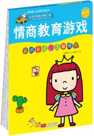 情商教育游戏(5-7岁)·认识自己,了解他人