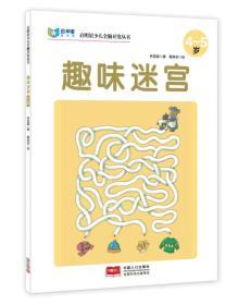 启明星少儿全脑开发丛书:趣味迷宫(4~5岁)