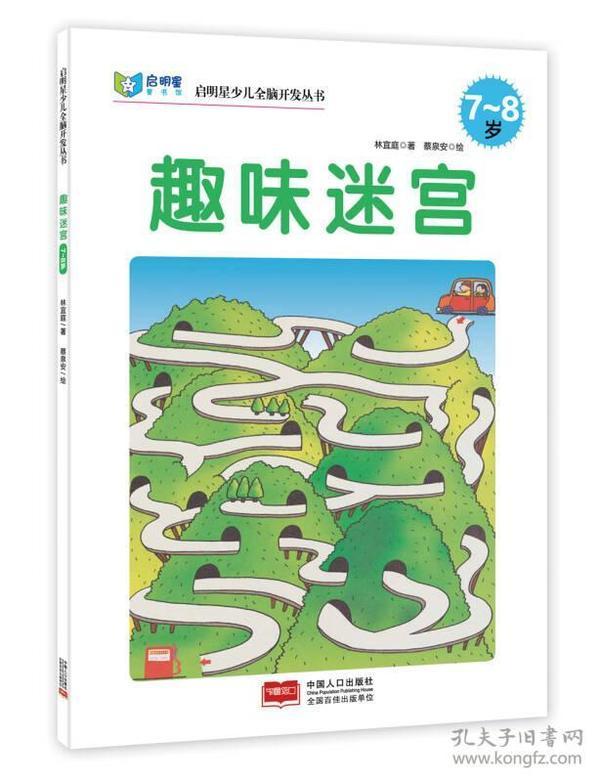 启明星少儿全脑开发丛书:趣味迷宫7~8岁