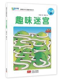 启明星少儿全脑开发丛书:趣味迷宫(7~8岁)