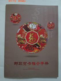 2011年邮政贺卡推介手册 天津市邮政函件局
