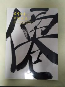 拍卖图录】朵云四季(14)—2017年4月中国书画(一)