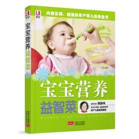 宝宝营养益智菜