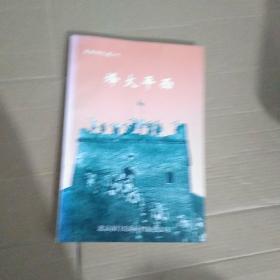 烽火平西(革命回忆录一) 【内页干净,品相极佳】