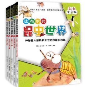 法布尔的昆虫世界全五册