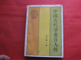 中国古代学者百人传