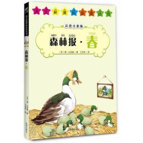 森林报 春--语文新课标必读丛书(彩色注音版)