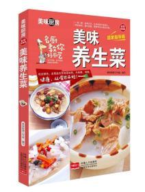 (彩图铜版)名师教你好厨艺:美味养生菜