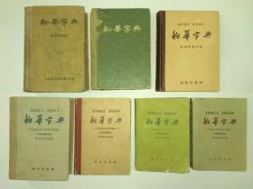 《新华字典》的多种版本、相关书和材料合售,共108种。品相标为一品,请参图自定(包括人民教育出版社、商务印书馆、香港新民主出版社的《新华字典》,国内几种少数民族文字版和汉语拼音版、汉英双语版,关于《新华字典》的检字表、字帖、字谜书,日本光生馆和中国海潮出版社的日汉版,美国的中国语文研究会的英汉版,1971版的相关文献(其中一份有迟群批语和签名),1979版修订稿,及《新华字典》出版前后的8种字典