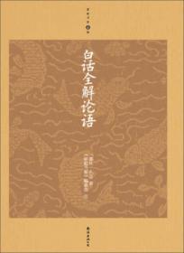 家庭书架:白话全解论语(升级版)