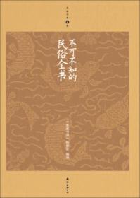 不可不知的民俗全书(升级版)