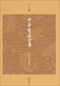 中华智谋全书(升级版)