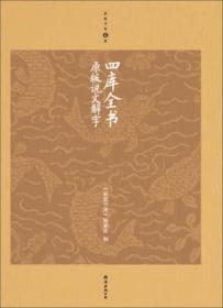 家庭书架:四库全书原版说文解字(升级版)