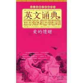 英文诵典:人生百味 (美)梭罗 杨一兰 海南出版社 9787544321938