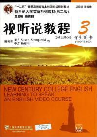 新世纪大学英语系列教材(第二版):视听说教程3