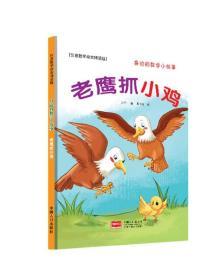 创意数学绘本精装版:身边的数学小故事 全6册