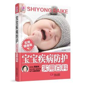 宝宝疾病防护实用百科