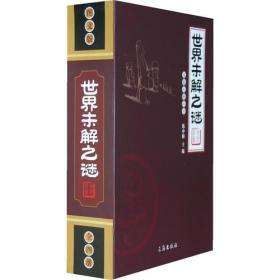 文化百科丛书:世界未解之谜(全四册)
