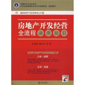 正版现货 房地产开发经营全流程法律指引(有CD光盘1张)出版日期:2008-02印刷日期:2008-02印次:1/1
