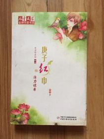 庚子红巾 儿童文学金牌作家书系