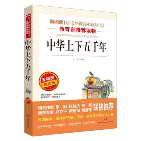 中华上下五千年/语文新课标必读丛书分级课外阅读青少版(无障碍阅读彩插本)