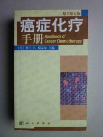 癌症化疗手册 (原书第五版)