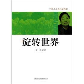 ※中国小小说名家档案旋转世界