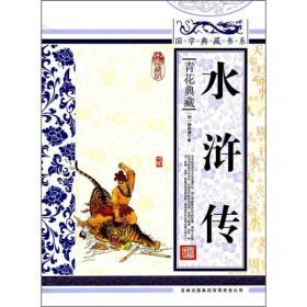 国学典藏书系.人类知识文化精华.珍藏版:水浒传