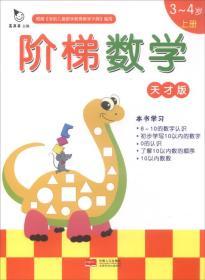 阶梯数学天才版:3-4岁(上册)