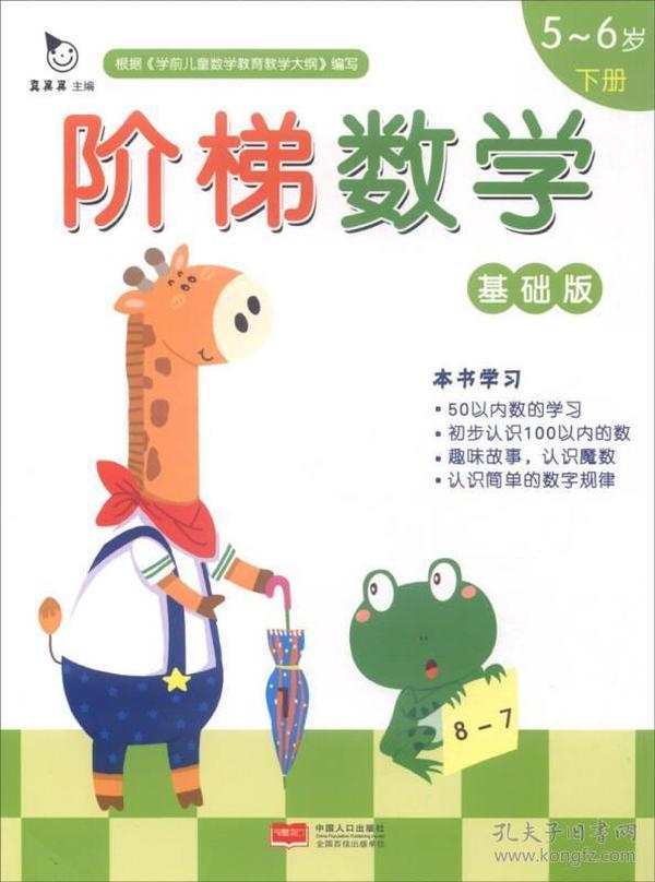 阶梯数学基础版:5-6岁(下册)
