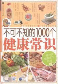 不可不知的1000个健康常识 王浩 编著  9787546619897 新疆人民