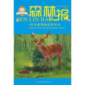 (彩绘版)科普百科馆:森林报*冬 语文新课标必读丛书
