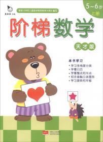 阶梯数学天才版:5-6岁(上册)