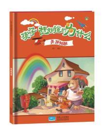 现货-【精装】孩子想知道的为什么(全6册*不单发)--动物世界(彩绘版)